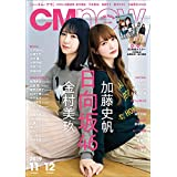 CM NOW 2019年11月号 カバーモデル:加藤 史帆 & 金村 美玖