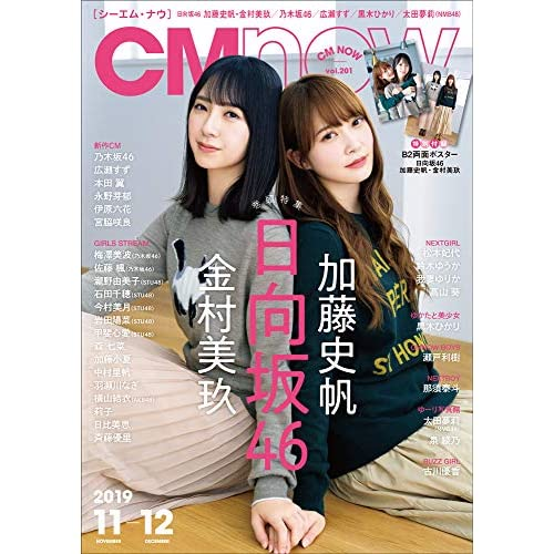 CM NOW 2019年11月号 表紙画像