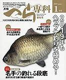 月刊へら専科 2019年 01 月号 [雑誌]