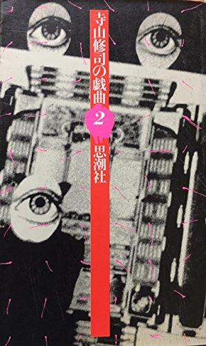 寺山修司の戯曲〈2〉 (1983年)