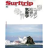 SURFTRIP JOURNAL 2018年Vol.92 小さい表紙画像