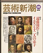 芸術新潮 1997年 10月号 特集 遠藤周作で読むイエスと12人の弟子