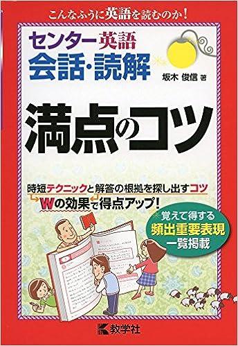 センター英語〔会話・読解〕 満...