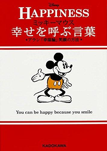 ミッキーマウス幸せを呼ぶ言葉 アラン「幸福論」笑顔の方法 (中経の文庫)
