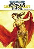 黄金の盾 (ハヤカワ文庫JA)
