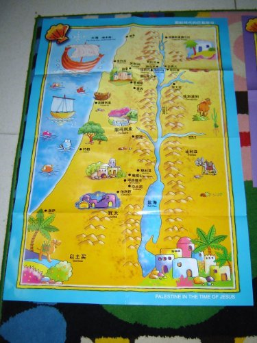 Jesus Wall Chart - 4 full color Sunday school classroom Large Bible Theme wall maps / English – Chinese Bilingual Edition / Palestine in the time of Jesus / First Century Church & Paul's Missionary Journeys