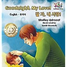 Goodnight, My Love! (English Korean Children's Book): Bilingual Korean book for kids (English Korean Bilingual Collection) (Korean Edition)