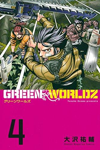 Amazon Com green worldz 4 マンガボックスコミックス