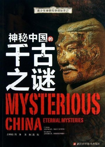Download Mysterious Riddle of China for Thousands of Years (Chinese Edition) ebook