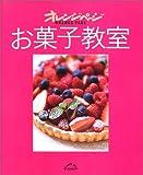 オレンジページお菓子教室 (オレンジページブックス)