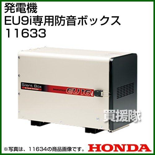 ホンダ 発電機EU9I専用防音BOX 11633