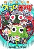 The Keroro vs. Keroro sky Daikessen -! Novel invasion Sgt! (2008) ISBN: 4048541684 [Japanese Import]