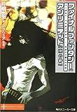 ファイナルファンタジー:アンリミテッド―双の絆 (角川スニーカー文庫)