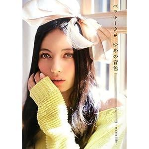 『ゆめの音色 ~music life~(DVD付)/ベッキー♪♯』