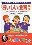 Chugakusei kokosei no tameno oishii shokuiku koza : Imadoki no abunai shoku ni tachimukau ho.