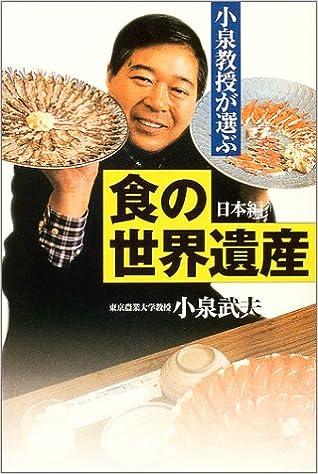 小泉教授が選ぶ「食の世界遺産」...