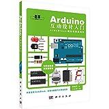 Arduino互动设计入门:ArduBlock图形化控制编程
