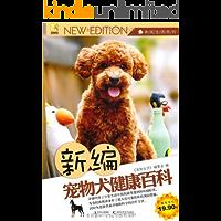 新编宠物犬健康百科 (休闲生活系列)