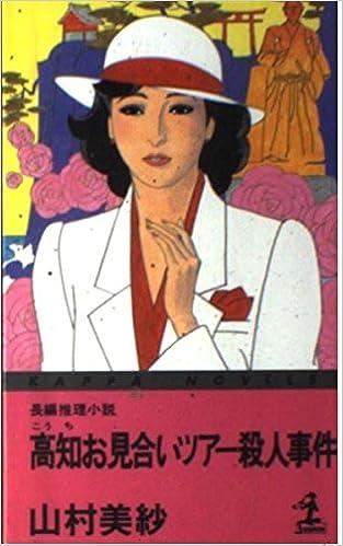 高知お見会いツアー殺人事件 (カ...