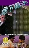 Underground Judgement [VHS]