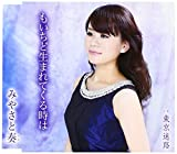 Kana Miyasato - Moichido Umarete Kuru Toki Wa [Japan CD] TKCA-90820 -  Audio CD