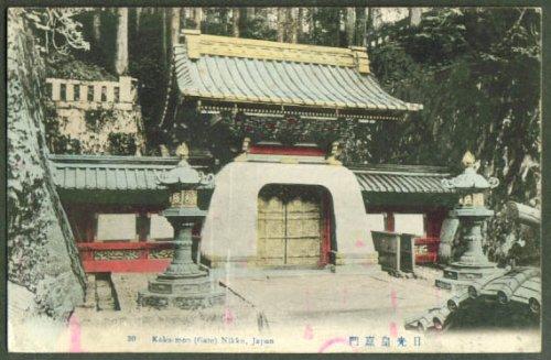 Koka-mon Gate Nikko Japan postcard 1910s