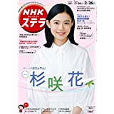 NHK ステラ 2021年 2/26号