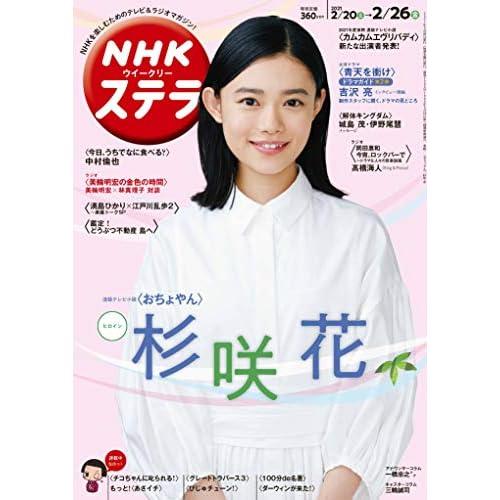 NHK ステラ 2021年 2/26号 表紙画像