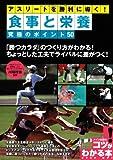 アスリートを勝利に導く! 食事と栄養究極のポイント50 (コツがわかる本!)