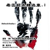 希区柯克精选集 1 - 希區考克精選集 1 [Hitchcock Omnibus 1] | Alfred Joseph Hitchcock