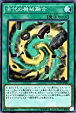 遊戯王/古代の機械融合(スーパーレア)/デュエリストパック-レジェンドデュエリスト編2-