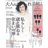 大人のおしゃれ手帖 2017年9月号
