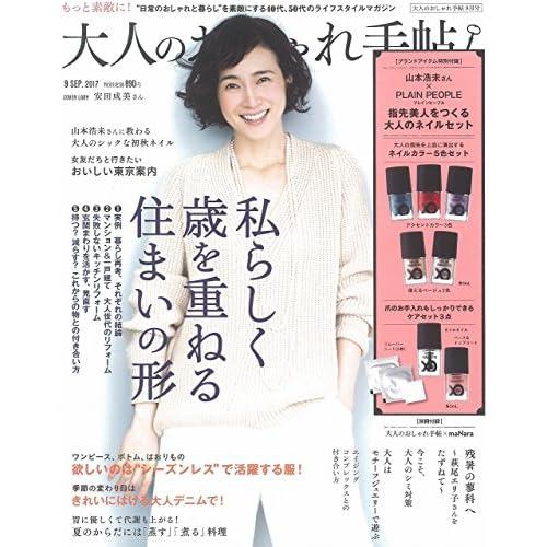大人のおしゃれ手帖 2017年9月号 画像