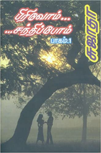 PIRIVOM SANTHIPOM NOVEL PDF DOWNLOAD