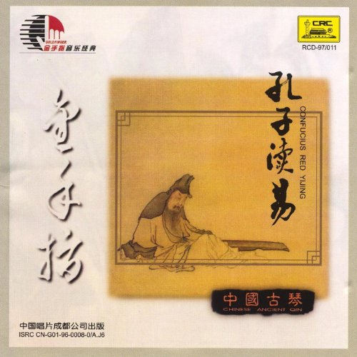Gold Finger: Chinese Guqin ()