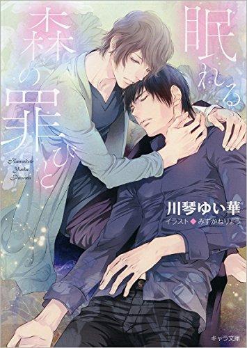 眠れる森の罪びと (キャラ文庫)