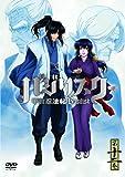 バジリスク ~甲賀忍法帖~ vol.12(初回限定版) [DVD]