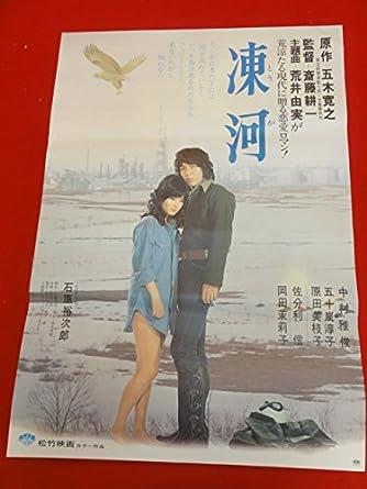 Amazon.co.jp | 『凍河』ポスタ...