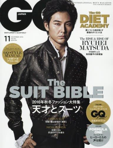 GQ JAPAN November 2016 No.162
