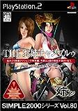 SIMPLE2000シリーズ Vol.80 THE お姉チャンプルゥ ~THE 姉チャン 特別編~【CEROレーティング「Z」】