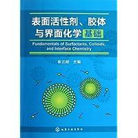 表面活性剂、胶体与界面化学基础