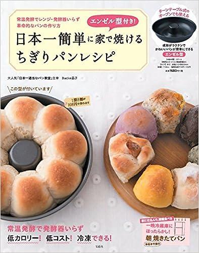 エンゼル型付き! 日本一簡単に家で焼けるちぎりパンレシピ【エンゼルパン型付き】