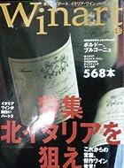 Winart (ワイナート) 2002年 01月 Winter号 Number.13 (別冊デザインの現場)