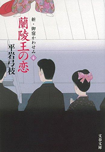 蘭陵王の恋 新・御宿かわせみ4 (文春文庫 ひ 1-238)