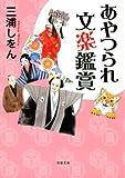 あやつられ文楽鑑賞 (双葉文庫)