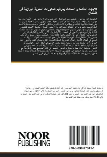 الإجهاد التأكسدي المحدث بجراثيم المكورات المعوية البرازية في السَّمّان (Arabic Edition)