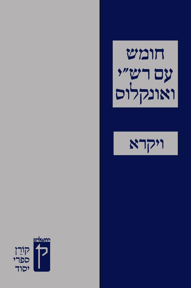Koren Humash - Vayikra for Students (Hebrew Edition)