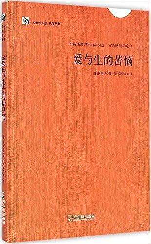 叔本华哲学经典作为意志与表象的世界人生的智慧爱与生的烦恼