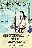 nigihayahi shihuratto inochinookutabu (Japanese Edition)