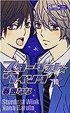 Stardust Wink 10 (Ribbon Mascot Comics) (2013) ISBN: 4088672518 [Japanese Import]
